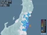 2012年04月13日21時12分頃発生した地震