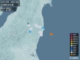 2012年04月13日23時53分頃発生した地震
