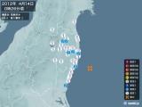 2012年04月14日00時26分頃発生した地震