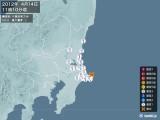 2012年04月14日11時10分頃発生した地震