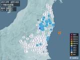 2012年04月14日17時46分頃発生した地震