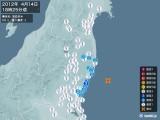 2012年04月14日18時25分頃発生した地震