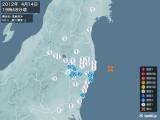 2012年04月14日19時48分頃発生した地震