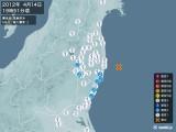 2012年04月14日19時51分頃発生した地震