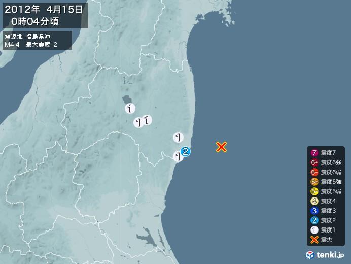 地震情報(2012年04月15日00時04分発生)
