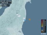 2012年04月15日00時04分頃発生した地震