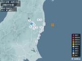 2012年04月15日00時07分頃発生した地震