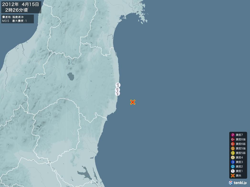 地震情報 2012年04月15日 02時26分頃発生 最大震度:1 震源地:福島県沖(拡大画像)