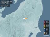 2012年04月15日02時57分頃発生した地震