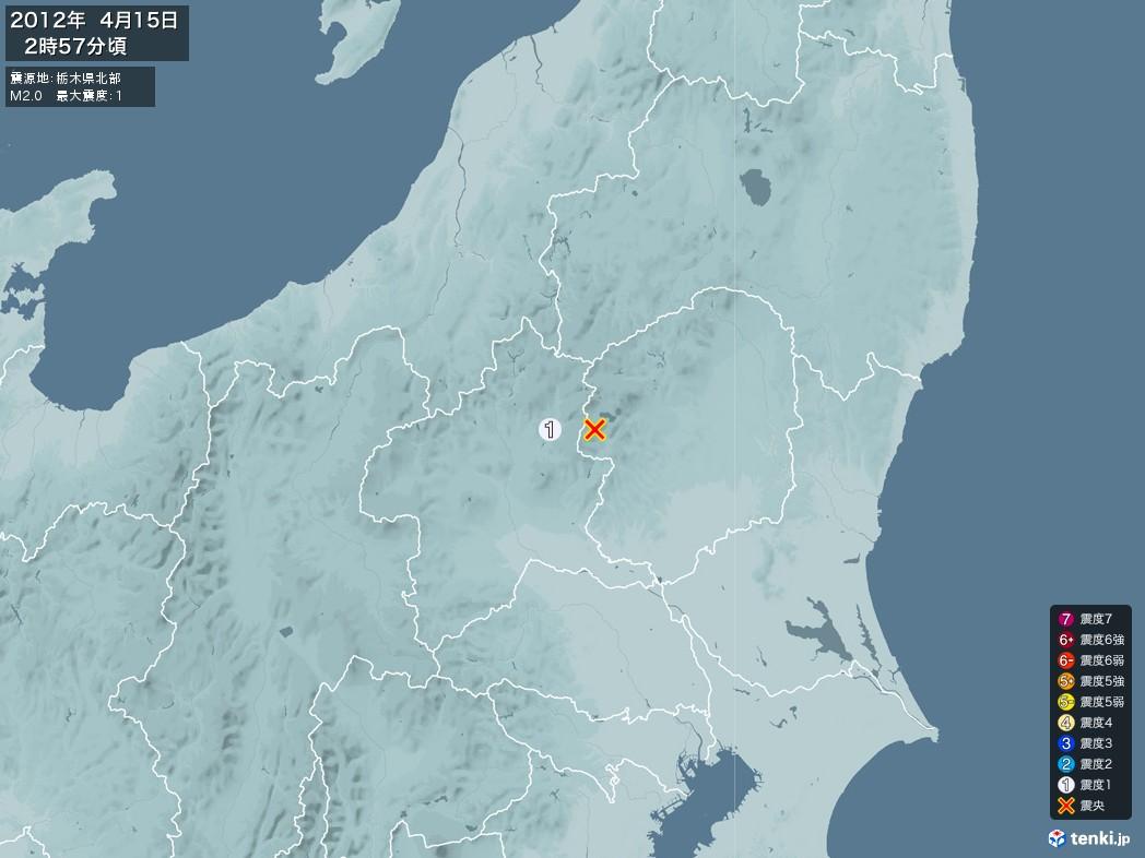 地震情報 2012年04月15日 02時57分頃発生 最大震度:1 震源地:栃木県北部(拡大画像)