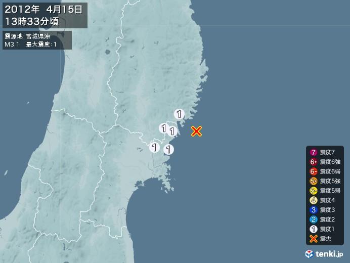 地震情報(2012年04月15日13時33分発生)