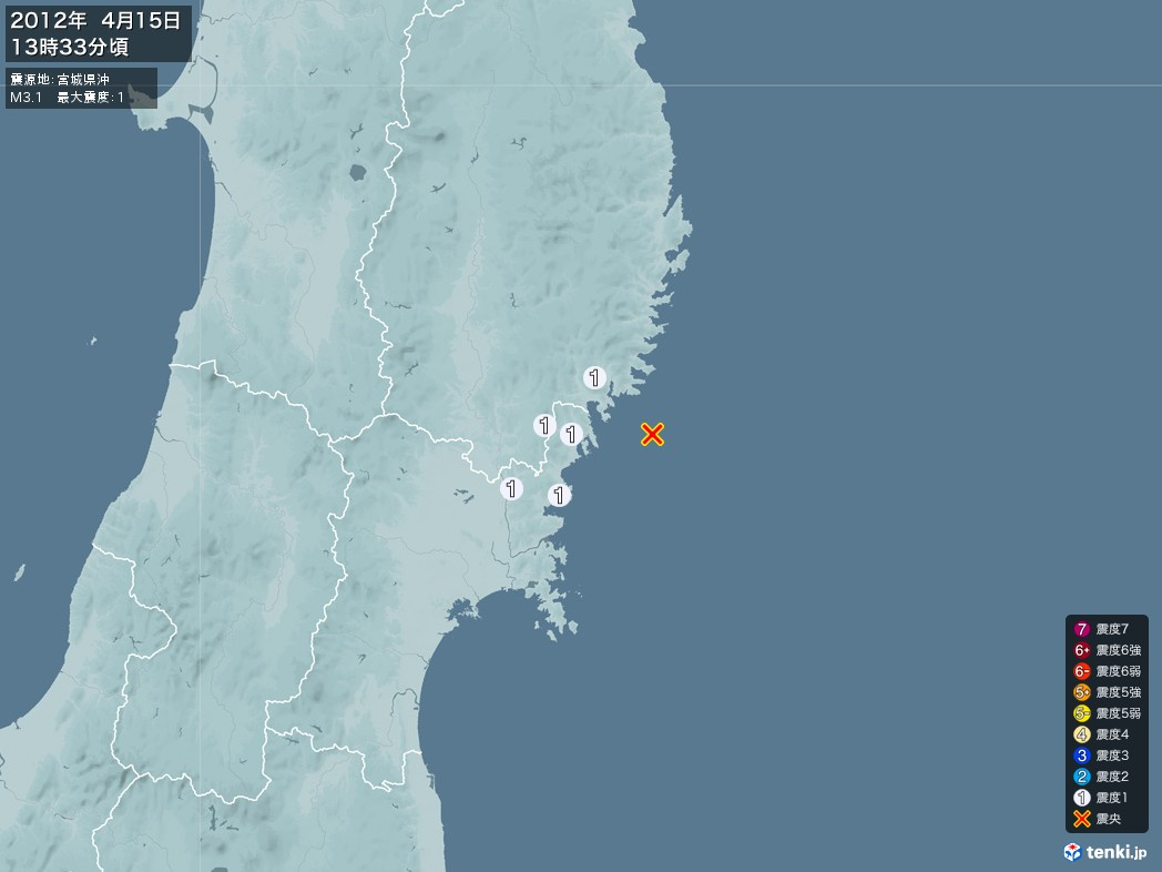 地震情報 2012年04月15日 13時33分頃発生 最大震度:1 震源地:宮城県沖(拡大画像)