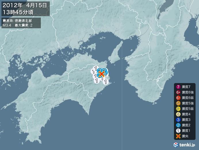 地震情報(2012年04月15日13時45分発生)