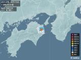 2012年04月15日13時45分頃発生した地震