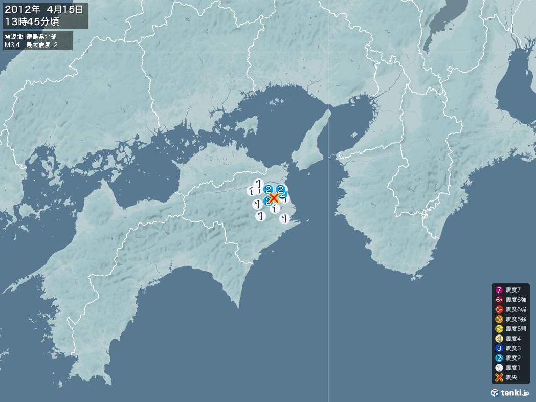 地震情報 2012年04月15日 13時45分頃発生 最大震度:2 震源地:徳島県北部(拡大画像)