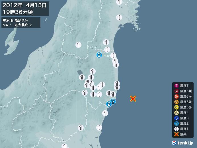 地震情報(2012年04月15日19時36分発生)