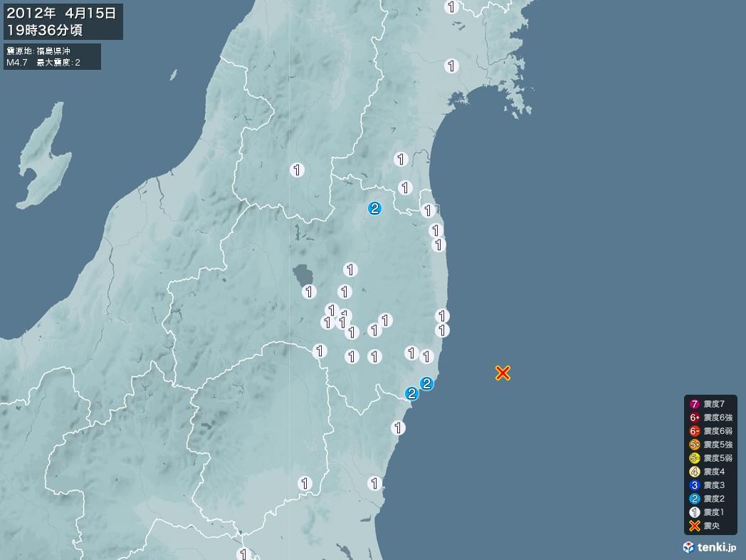 地震情報 2012年04月15日 19時36分頃発生 最大震度:2 震源地:福島県沖(拡大画像)