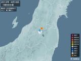 2012年04月16日01時59分頃発生した地震