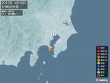 2012年04月16日10時08分頃発生した地震