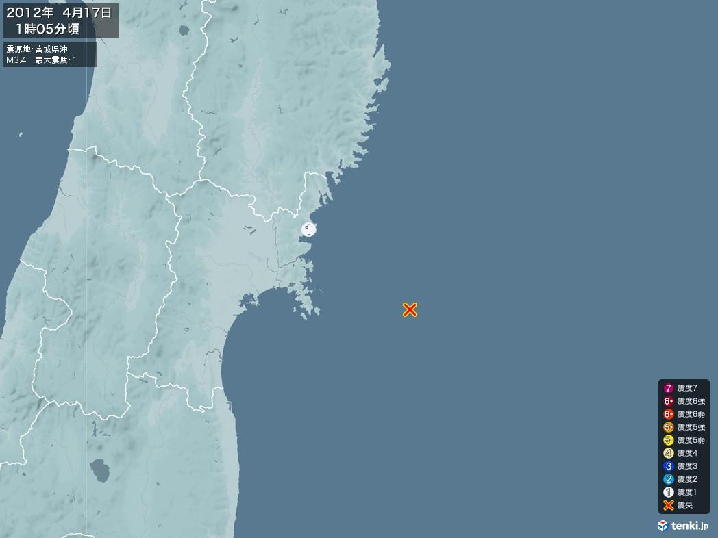 地震情報 2012年04月17日 01時05分頃発生 最大震度:1 震源地:宮城県沖(拡大画像)