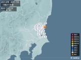 2012年04月17日01時21分頃発生した地震