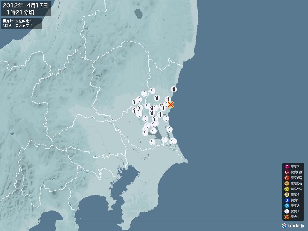 地震情報 2012年04月17日 01時21分頃発生 最大震度:1 震源地:茨城県北部(拡大画像)