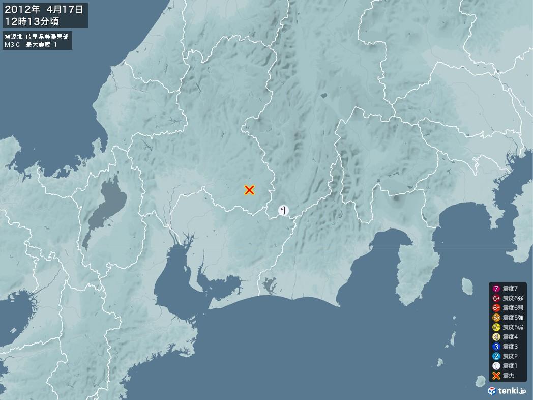 地震情報 2012年04月17日 12時13分頃発生 最大震度:1 震源地:岐阜県美濃東部(拡大画像)