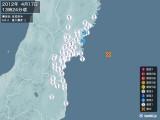 2012年04月17日13時24分頃発生した地震