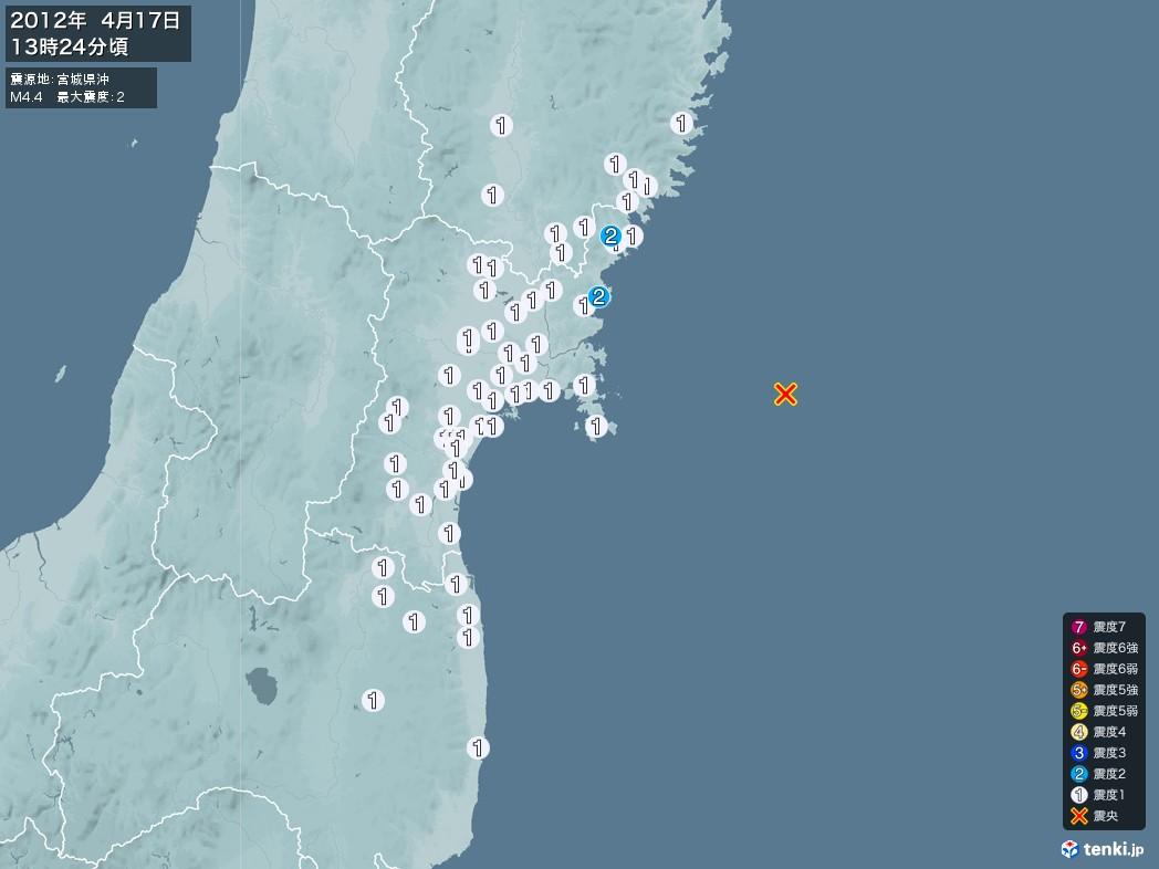 地震情報 2012年04月17日 13時24分頃発生 最大震度:2 震源地:宮城県沖(拡大画像)