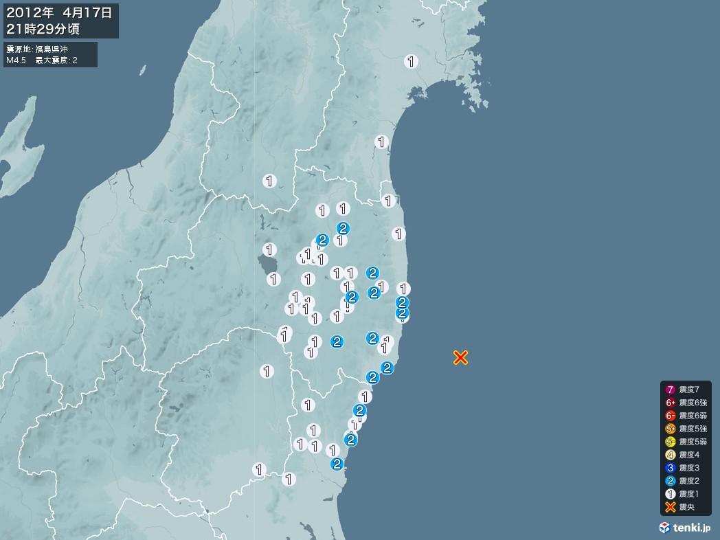地震情報 2012年04月17日 21時29分頃発生 最大震度:2 震源地:福島県沖(拡大画像)