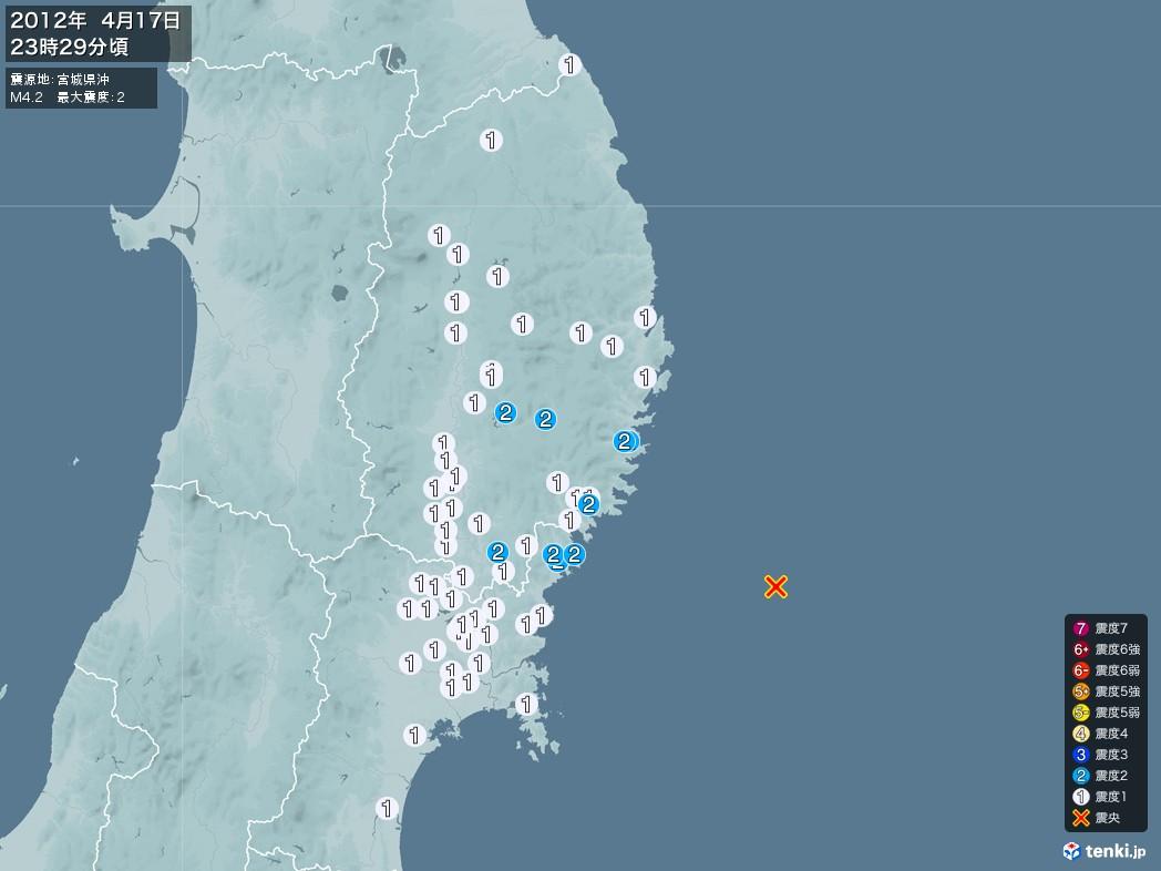 地震情報 2012年04月17日 23時29分頃発生 最大震度:2 震源地:宮城県沖(拡大画像)