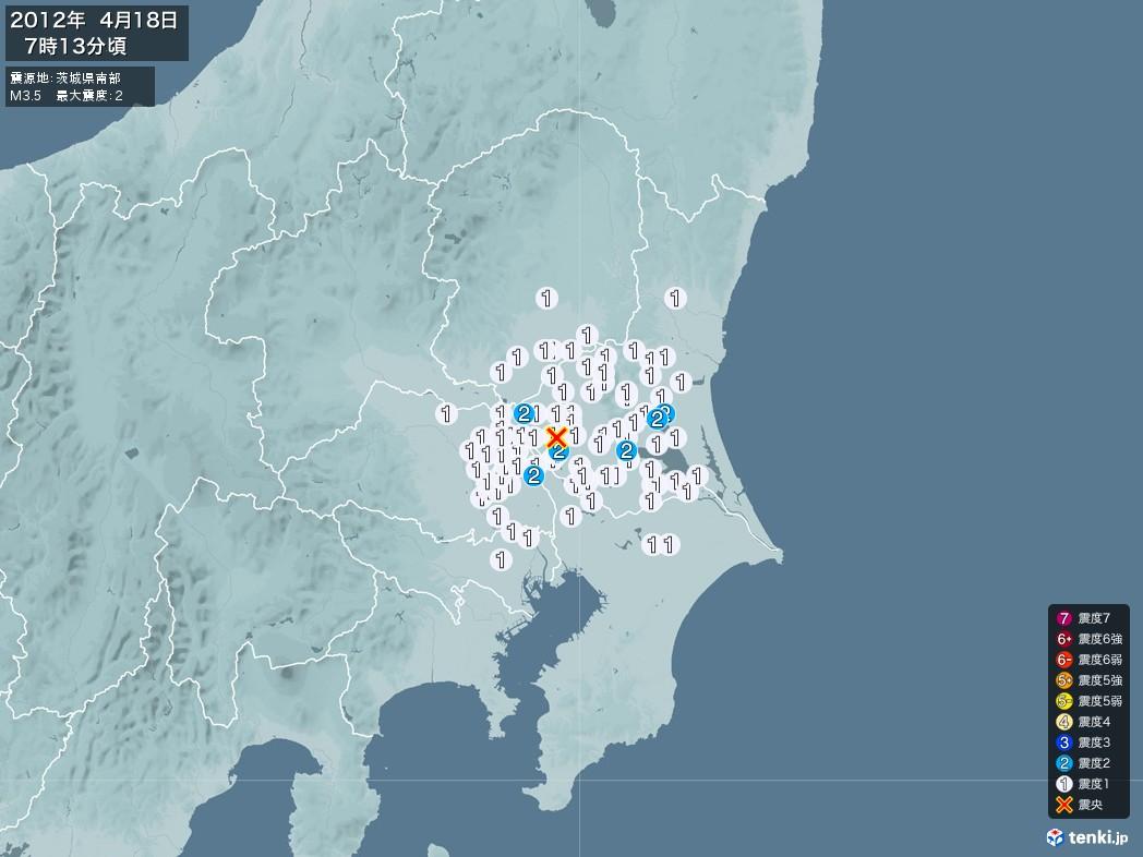 地震情報 2012年04月18日 07時13分頃発生 最大震度:2 震源地:茨城県南部(拡大画像)