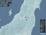 2012年04月18日16時03分頃発生した地震