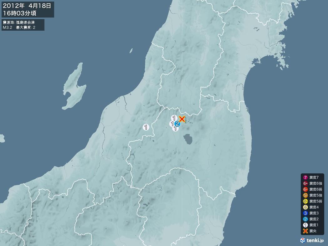 地震情報 2012年04月18日 16時03分頃発生 最大震度:2 震源地:福島県会津(拡大画像)
