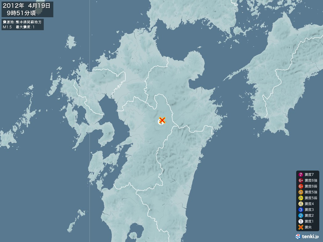 地震情報 2012年04月19日 09時51分頃発生 最大震度:1 震源地:熊本県阿蘇地方(拡大画像)
