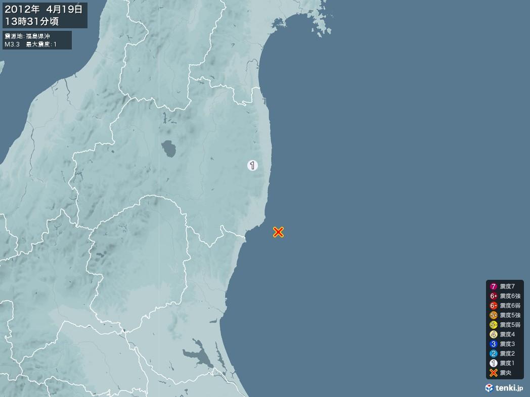 地震情報 2012年04月19日 13時31分頃発生 最大震度:1 震源地:福島県沖(拡大画像)