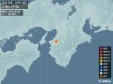 2012年04月19日20時12分頃発生した地震
