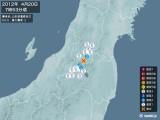 2012年04月20日07時53分頃発生した地震