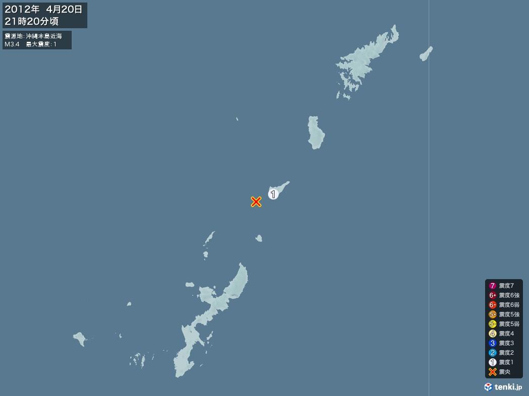 地震情報 2012年04月20日 21時20分頃発生 最大震度:1 震源地:沖縄本島近海(拡大画像)