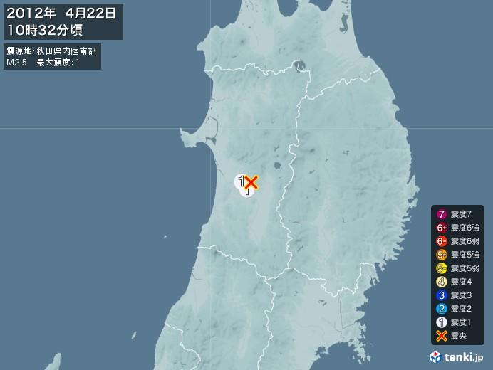 地震情報(2012年04月22日10時32分発生)