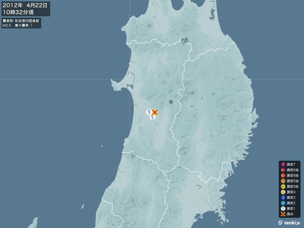 地震情報 2012年04月22日 10時32分頃発生 最大震度:1 震源地:秋田県内陸南部(拡大画像)