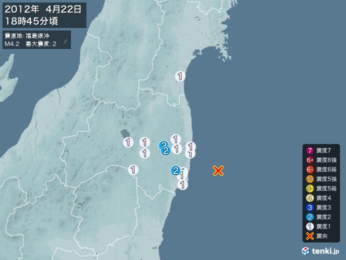 地震情報(2012年04月22日18時45分発生)