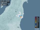 2012年04月22日20時00分頃発生した地震