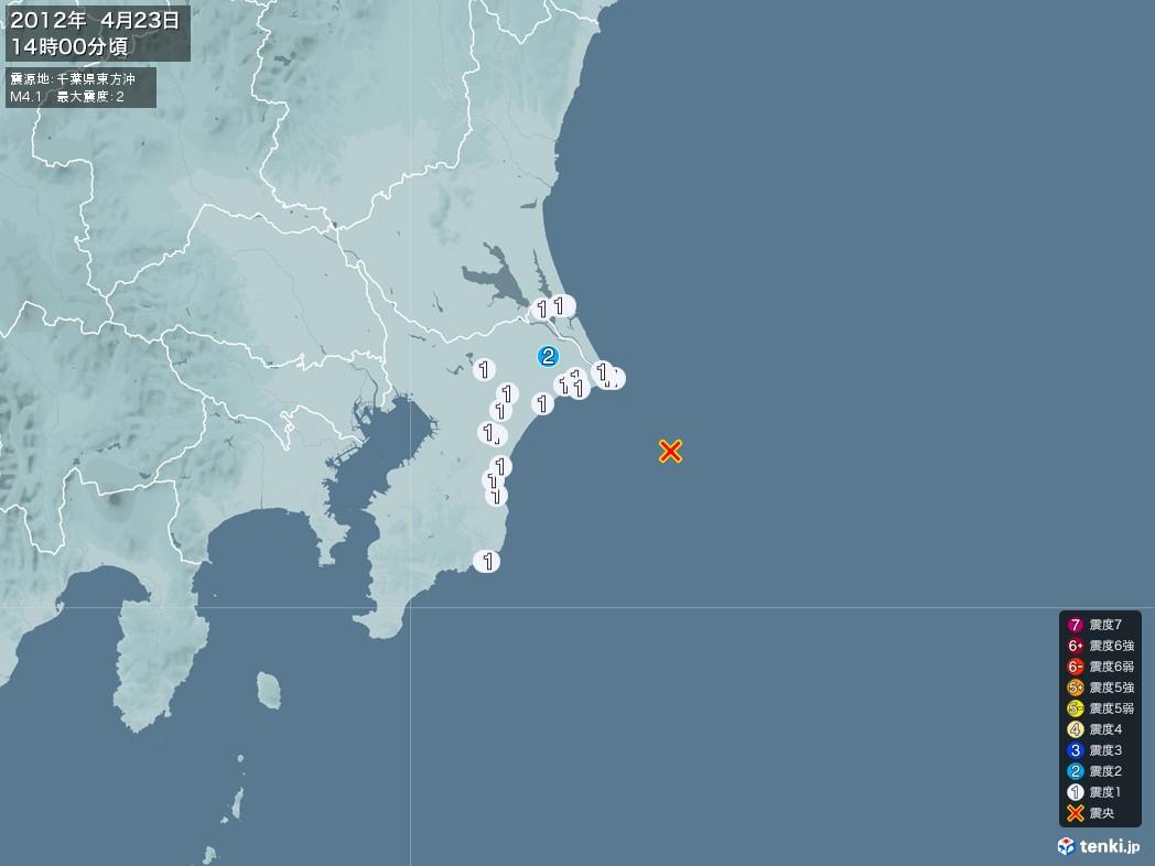 地震情報 2012年04月23日 14時00分頃発生 最大震度:2 震源地:千葉県東方沖(拡大画像)