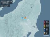 2012年04月24日11時29分頃発生した地震