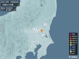 2012年04月25日04時21分頃発生した地震
