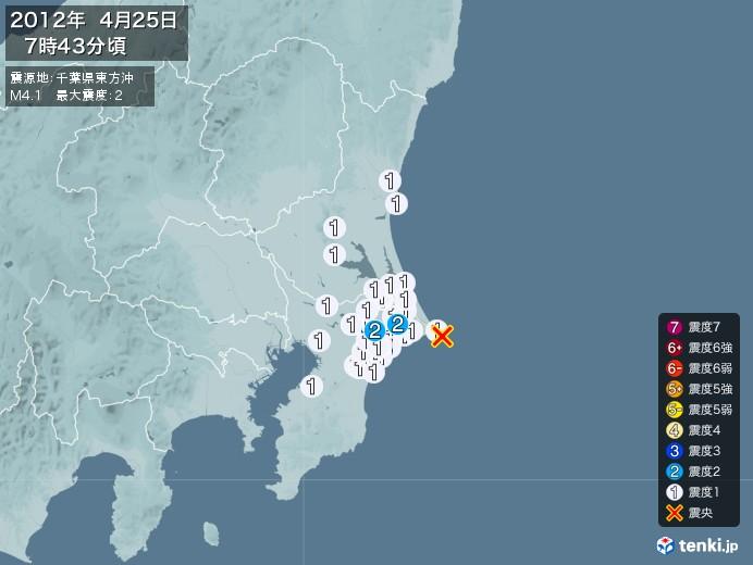 地震情報(2012年04月25日07時43分発生)