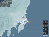 2012年04月25日07時43分頃発生した地震
