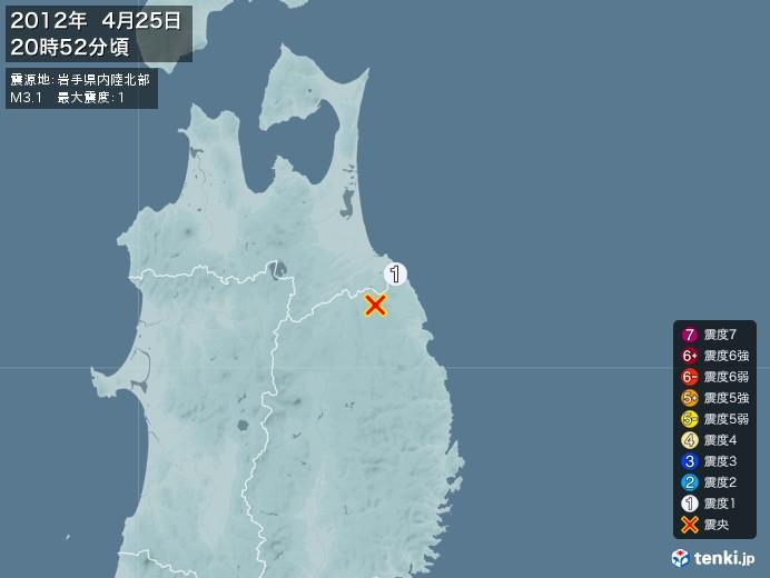 地震情報(2012年04月25日20時52分発生)