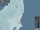 2012年04月26日05時39分頃発生した地震